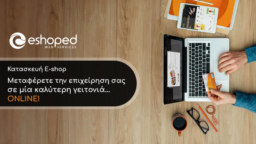 fd37cf3b036 Κατασκευή Ηλεκτρονικών Καταστημάτων (E-shop) από την Eshoped.gr