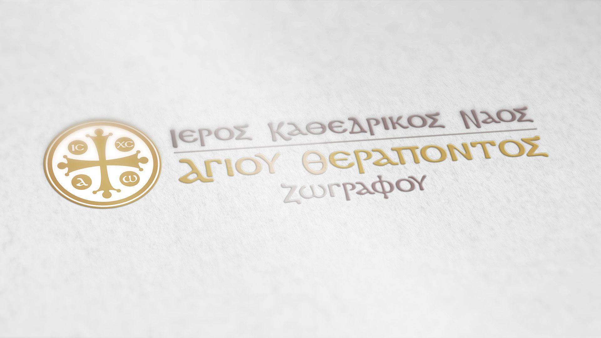 ag-therapon-mockup-logo