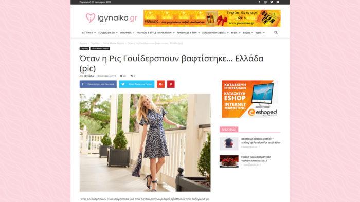 igynaika-2