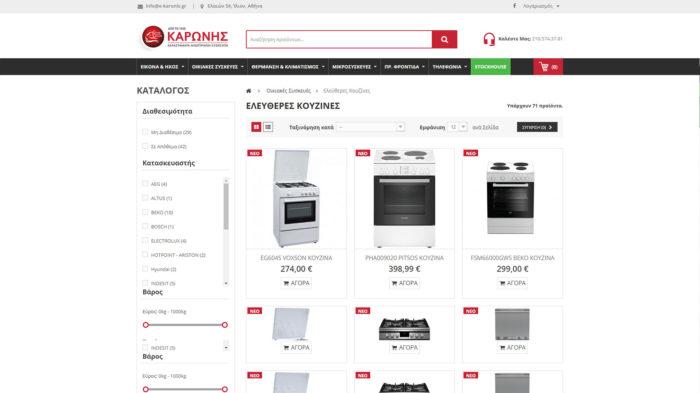 e-karonis-categories