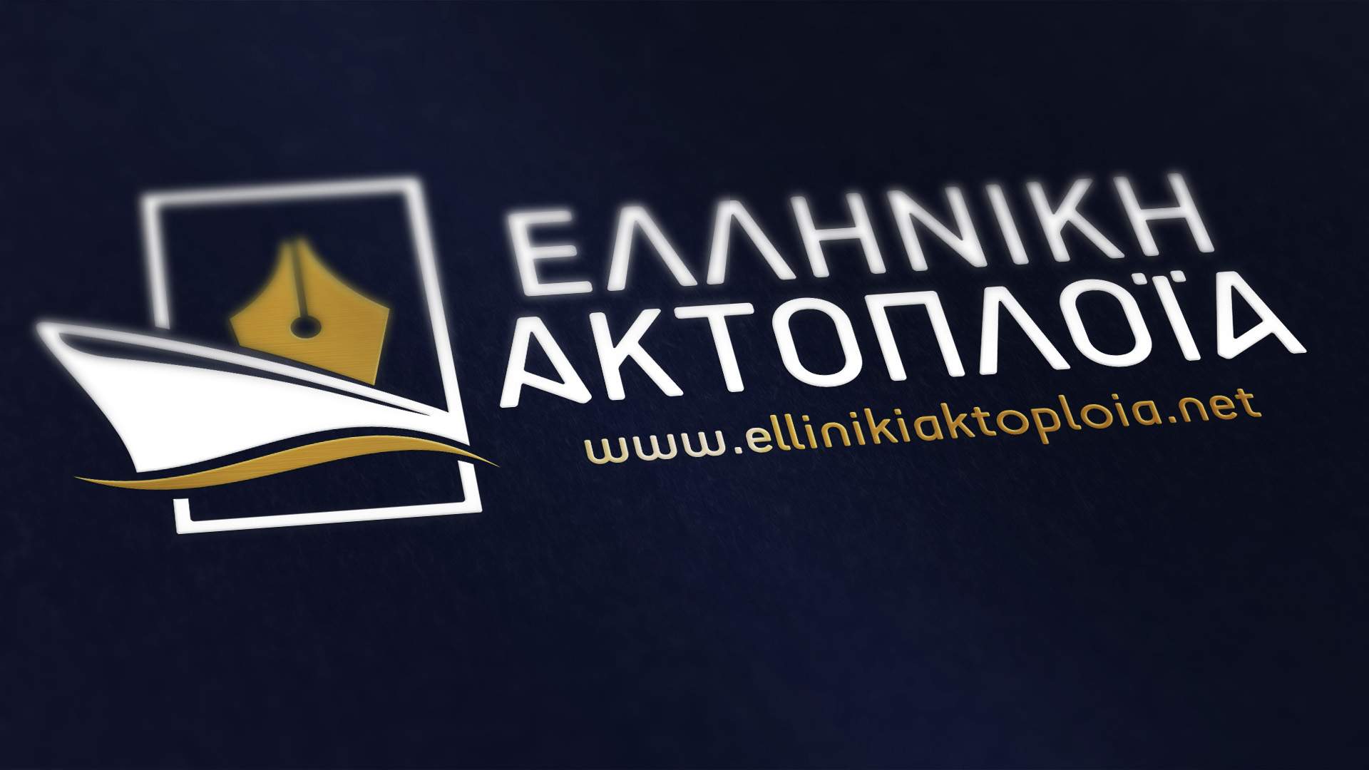 elliniki-aktoploia-blue