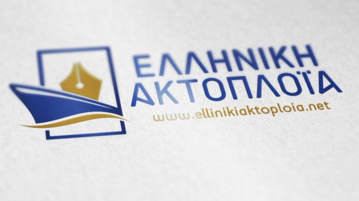 elliniki-aktoploia-white